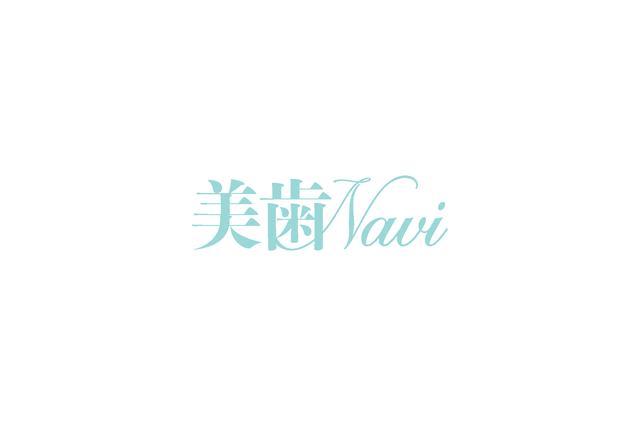画像: 美歯Navi | bihanavi.com