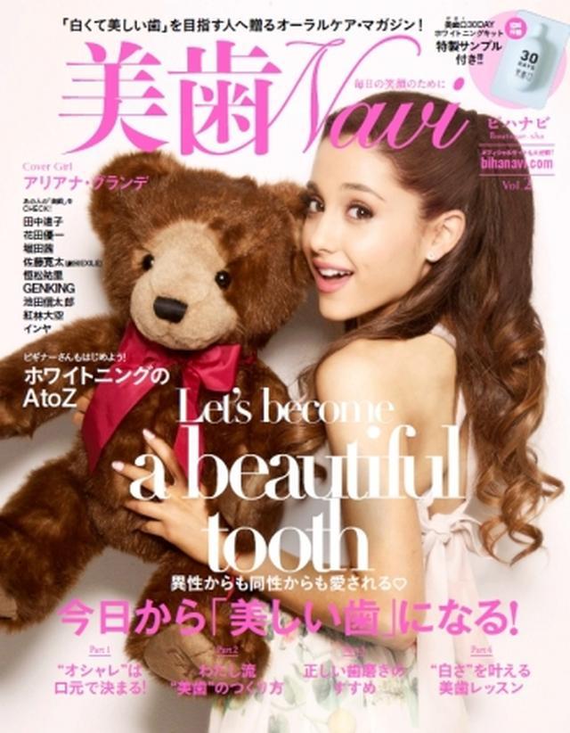画像: 新感覚オーラルケアマガジン『美歯Navi(ビハナビ)』Vol.2発売