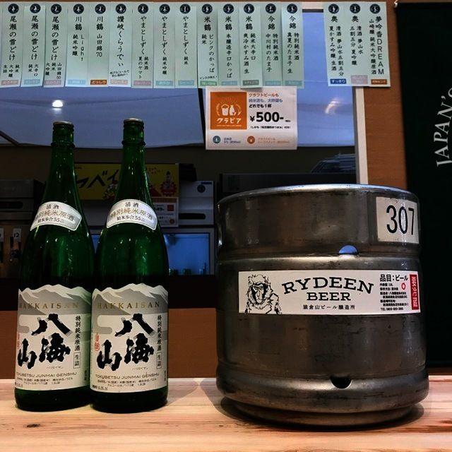 画像2: 日本全国から、今話題のクラフトビール&日本酒が大集合!