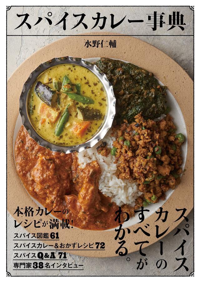 画像: <水野 仁輔(みずの じんすけ)プロフィール> AIR SPICE代表。1999年以来、カレー専門の出張料理人として全国各地で活動。飽くなき探究心と好奇心を持つ、カレーにまつわるあらゆることのスペシャリスト。「カレーの教科書」(NHK出版)、「わたしだけのおいしいカレーを作るために」(PIE INTERNATIONAL)などカレーに関する著書は50冊以上。「カレーの学校」で講師を務めている。 現在は、本格カレーのレシピつきスパイスセットを定期頒布するサービス「AIR SPICE」を運営中。 www.airspice.jp