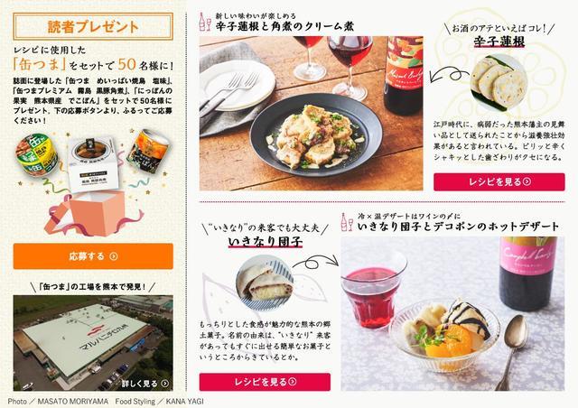 画像: □ 読者プレゼント レシピに使用した「缶つま」をセットで50名様にプレゼント 国分グループより、レシピページに登場した「K&K缶つま」を、3缶を1セットにして抽選で50名様にプレゼント! ◆ 応募期間:2018年8月6日(月)~2018年9月30日(日) nomitabi.tabiiro.jp
