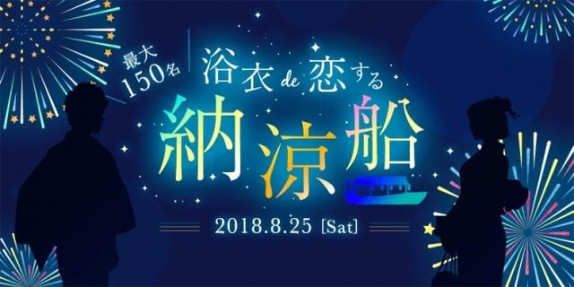画像: 大型客船で東京湾を周遊する『納涼恋活』開催!