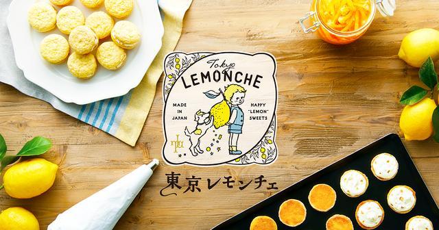 画像: 東京レモンチェ | Tokyo LEMONCHE