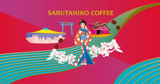 画像: 東京・恵比寿のスペシャルティ・コーヒー専門店|猿田彦珈琲