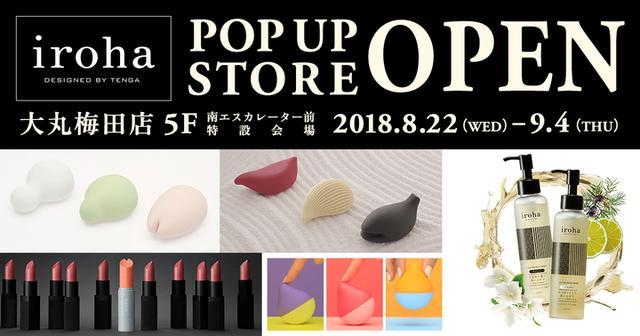 画像1: iroha初の百貨店進出 大丸梅田店でポップアップストアをオープン