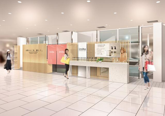 画像2: iroha初の百貨店進出 大丸梅田店でポップアップストアをオープン