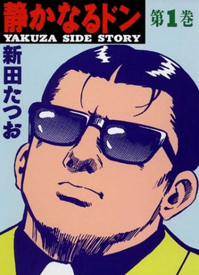 画像: ©新田たつお/実業之日本社 「男の本当のカッコ良さって、現在もひと昔前も変わらないなあ〜。」 「長年人気な作品なだけありますね。間違いない面白さです。」 「踏み込まないジャンルでしたが、読んでみるとどんどん読めて、女性でもすごく楽しめます!」 (めちゃコミックユーザーレビューより) sp.comics.mecha.cc