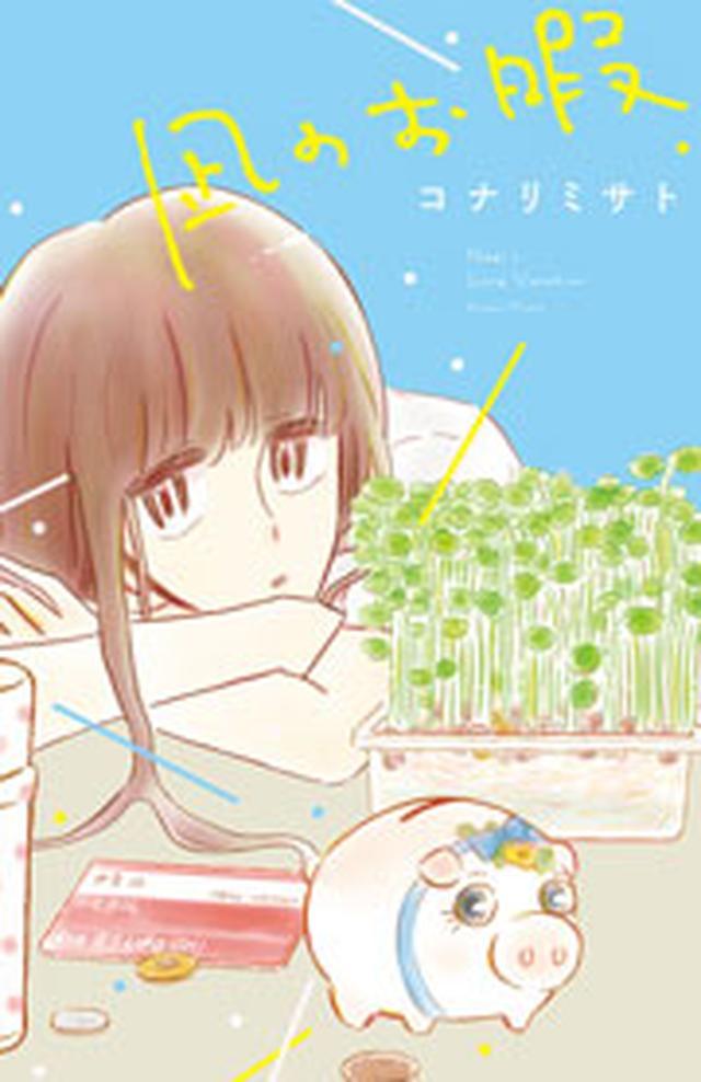 画像: 凪のお暇(コナリミサト)/めちゃコミック