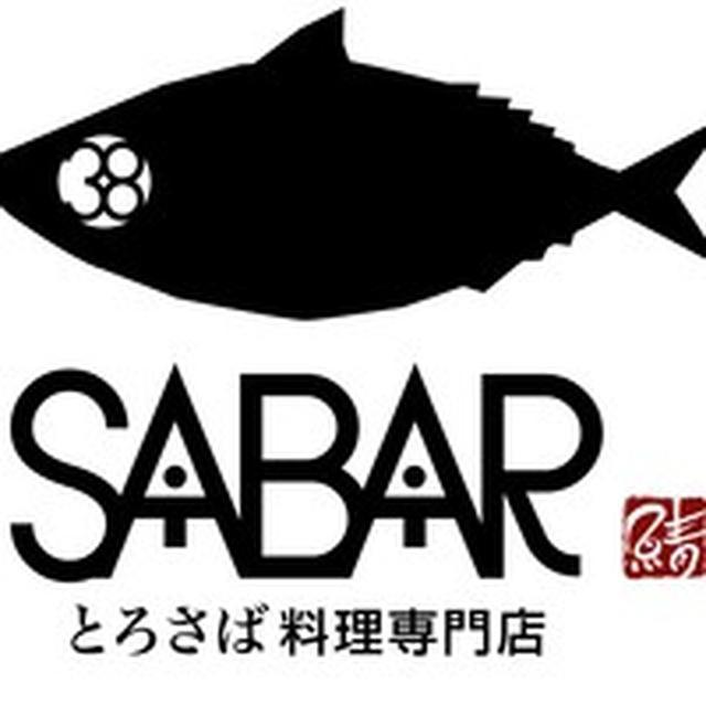 画像: とろさば料理専門店 SABAR 東京代官山店 (代官山/魚介料理・海鮮料理)