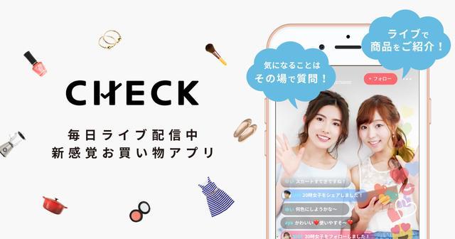 画像: CHECK - チェック | 毎日ライブ配信中。新感覚お買い物アプリ