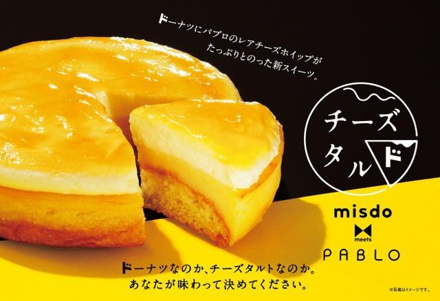 """画像: """"チーズタルド""""は「ドーナツなのか?チーズタルトなのか?」対決、ついに決着!"""