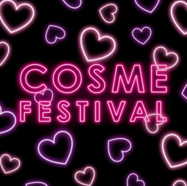 画像1: 人気企画「2018年秋のコスメフェスティバル」開催!