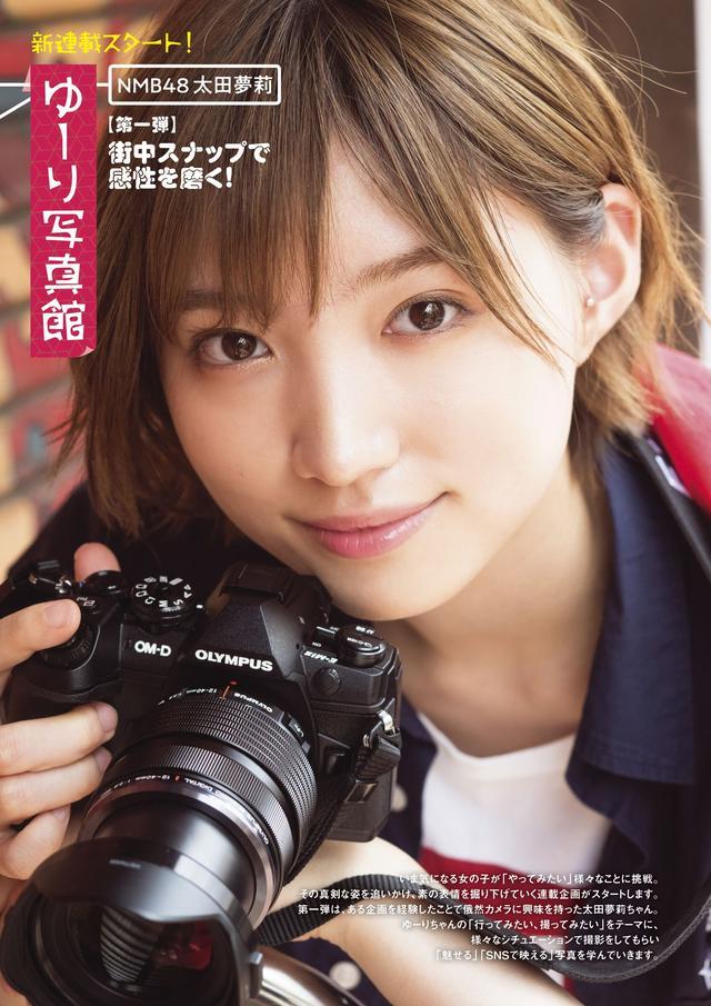 画像6: 乃木坂46の与田祐希&山下美月が 新CM情報と夏をお届け!