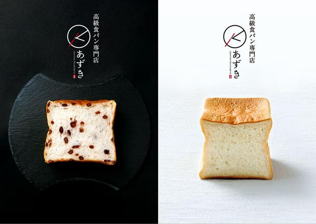 画像1: 二子玉川に高級食パン専門店「あずき」OPEN