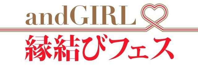 画像1: 『andGIRL 縁結びフェス』開催決定!