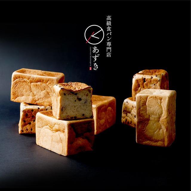 画像2: 二子玉川に高級食パン専門店「あずき」OPEN