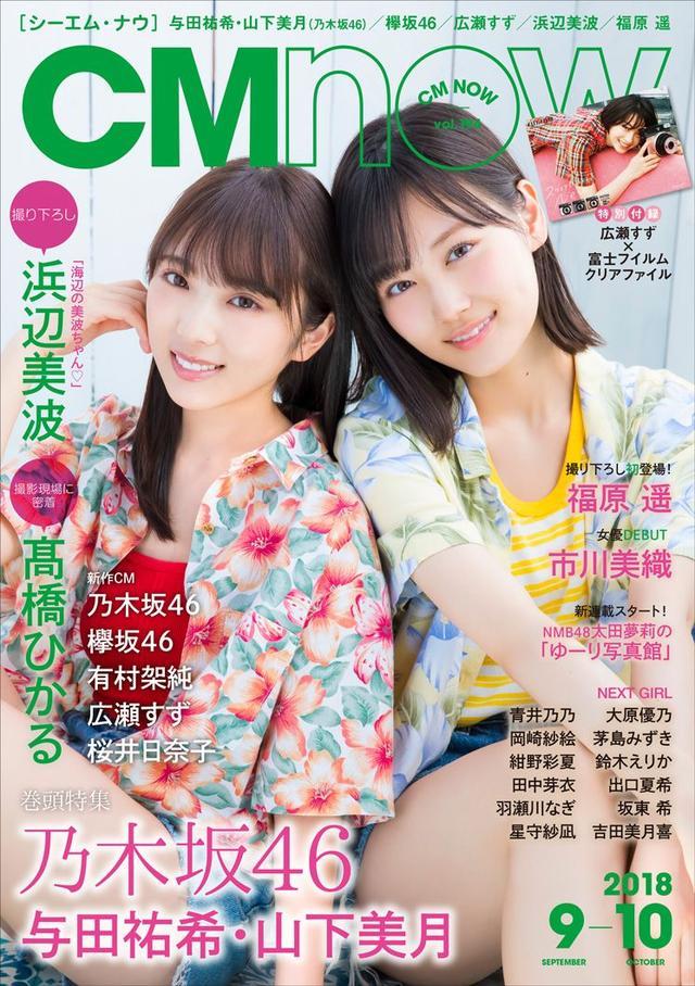 画像7: 乃木坂46の与田祐希&山下美月が 新CM情報と夏をお届け!