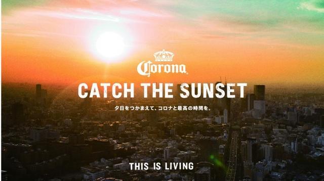 画像1: 場所は夕陽を望む都内某所。コロナが送るスペシャルイベントに300名様をご招待