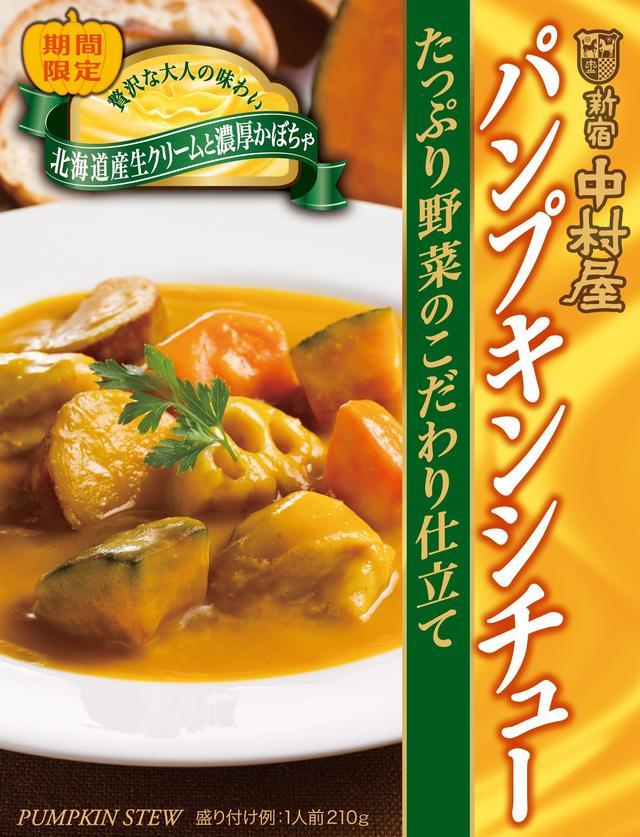 画像2: 【期間限定】北海道産生クリームと濃厚かぼちゃ「パンプキンシチュー たっぷり野菜のこだわり仕立て」新発売