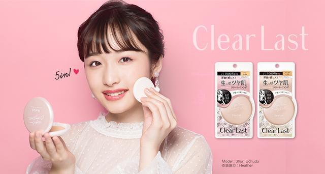 画像: CLEAR LAST|BCLBRAND SITE / BCLブランドサイト