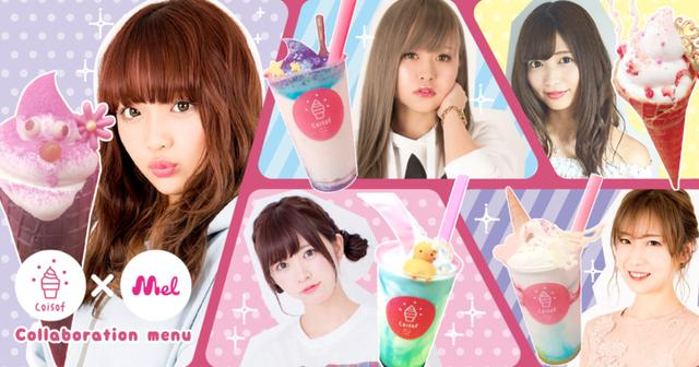 画像1: 恋を呼ぶ!?フォトジェニックなソフト専門店『coisof』、「Mel」の人気クリエイターとコラボ!