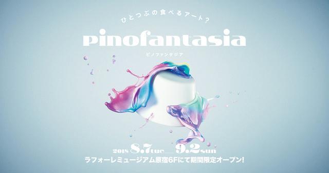 画像: pinofantasia ピノファンタジア | ピノ 森永乳業