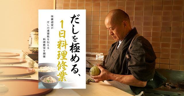 画像: だしを極める、1日料理修業キャンペーン|味確認室プロジェクト|ミツカン