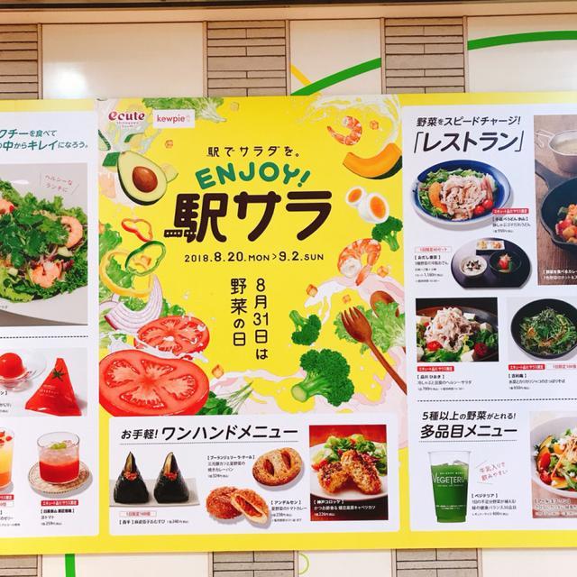 画像: 女性必見!野菜をもっと手軽に♪『ENJOY!駅サラ~駅でサラダを楽しもう~』