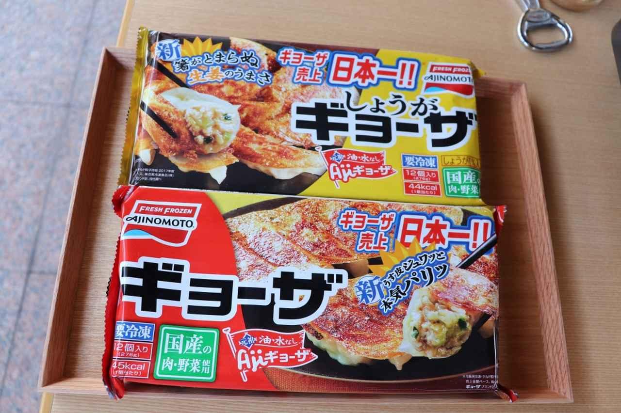 画像: Ajiギョーザと言えば、15年連続冷凍食品単品売上No.1