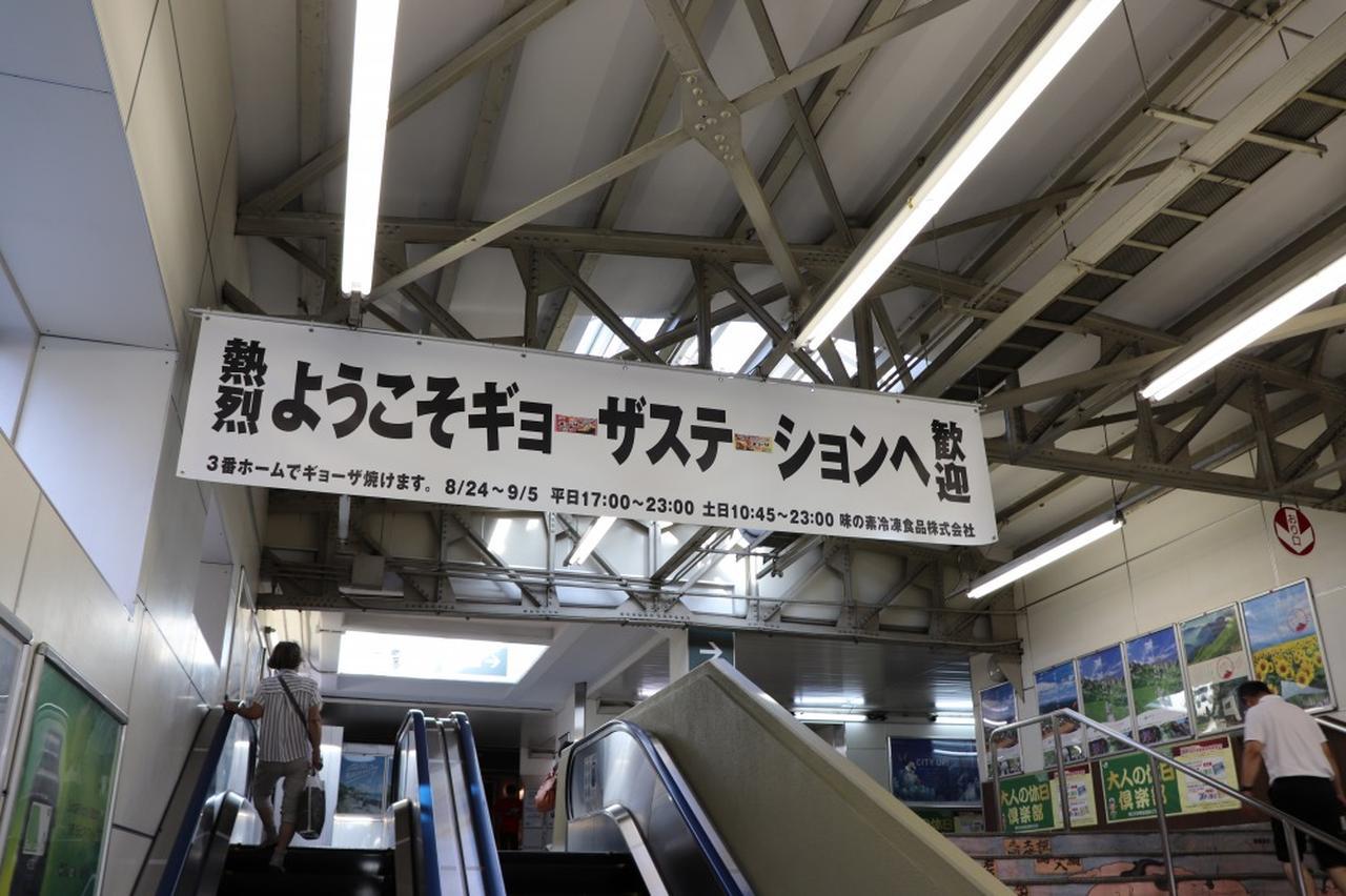 画像: 改札を入ったらすぐに大きな垂れ幕がお出迎えします。改札中なので、Suicaなどで入場の必要がありますよ。