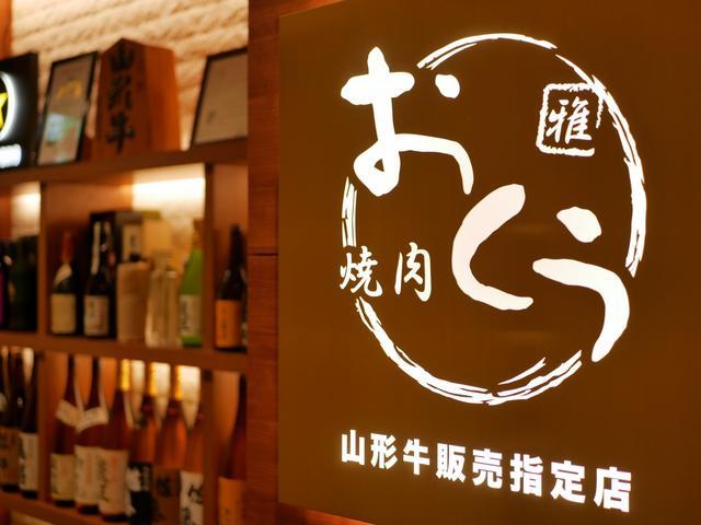 画像: 9F/10F・焼肉おくう GEMS 新横浜店