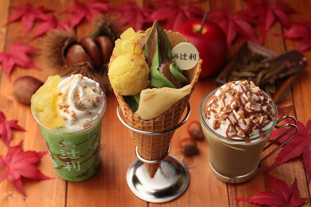 画像: 京都 宇治の老舗 辻利 京都店から 秋を彩るメニューが期間限定で登場!