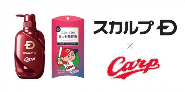 画像: 【カープ女子必見】シャンプー&まつげ美容液のオリジナルデザイン数量限定発売