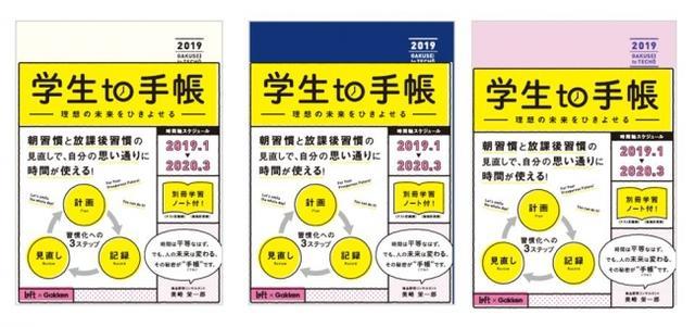 画像: ロフト限定 学生to手帳 (学研ステイフル)…1,620円