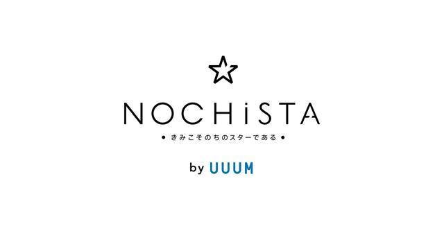 画像: NOCHISTA(のちスタ)| きみこそ、のちのスターである