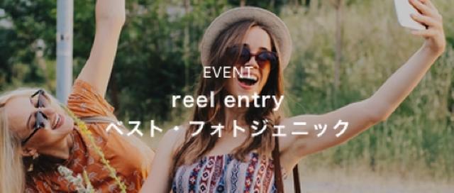 画像: イベント名: reel entry「ベスト・フォトジェニック」 イベント内容: 自分が写ったフォトジェニックな写真または動画を投稿してください 受賞者特典: UUUMのサポートを受けインフルエンサーとして活動スター