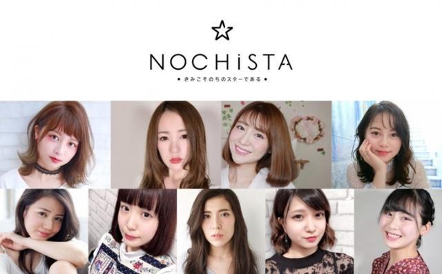 画像: だれもが気軽に無料で参加できるオーディションプラットフォーム『NOCHISTA (のちスタ)』
