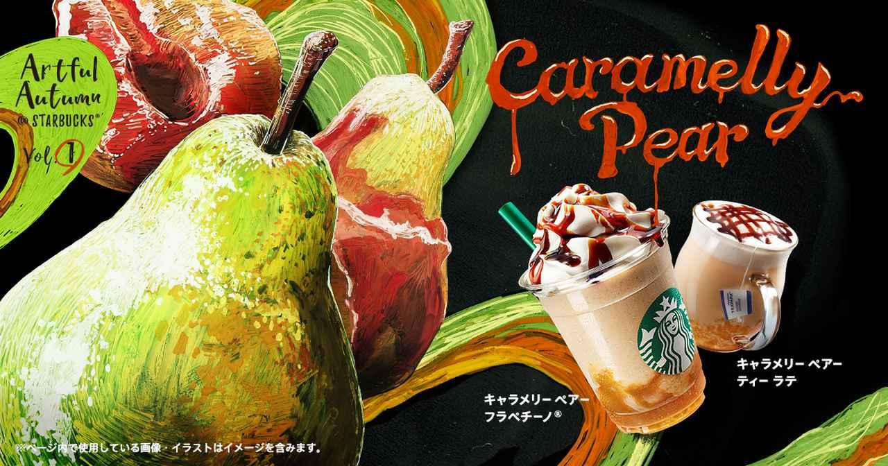 画像: [新商品情報] キャラメリー ペアー フラペチーノ®|スターバックス コーヒー ジャパン