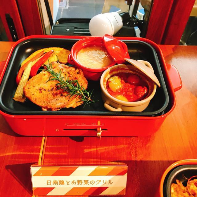 画像: 「日南鶏とお野菜のグリル」