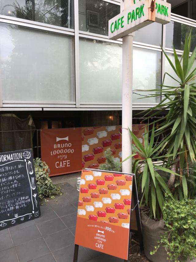 画像: 恵比寿CAFE PARK