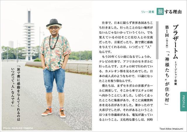 画像: リレー連載「旅する理由」 ミュージシャン・俳優 ブラザートム(3号連載 第1回)