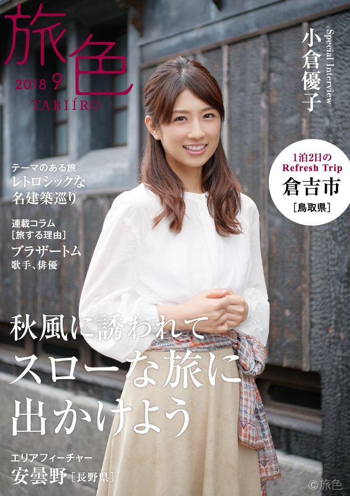 画像: 小倉優子さんが艶やかな着物姿で鳥取県・倉吉市を旅する