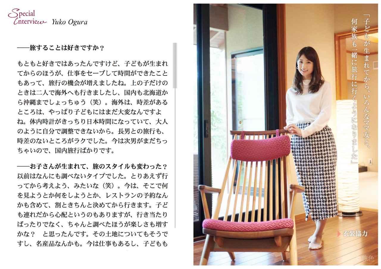 画像: 1泊2日のRefresh Trip 小倉優子さんが案内する いま歩いて巡りたい 倉吉レトロトリップ(鳥取県倉吉市)