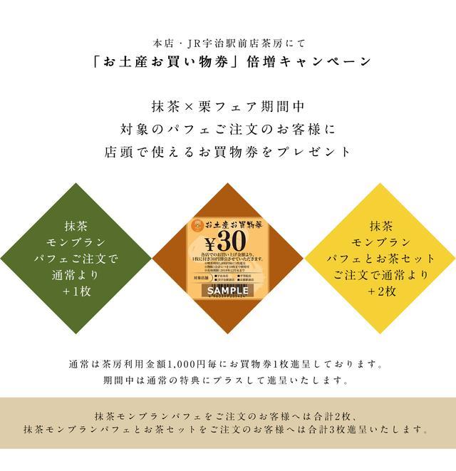 画像: 抹茶×栗フェア2018|伊藤久右衛門オンラインショップ