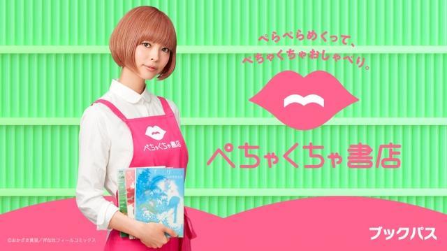画像1: 電子書店『ぺちゃくちゃ書店』の推しマンガ第2弾は伝説的恋愛マンガ「ピース オブ ケイク」
