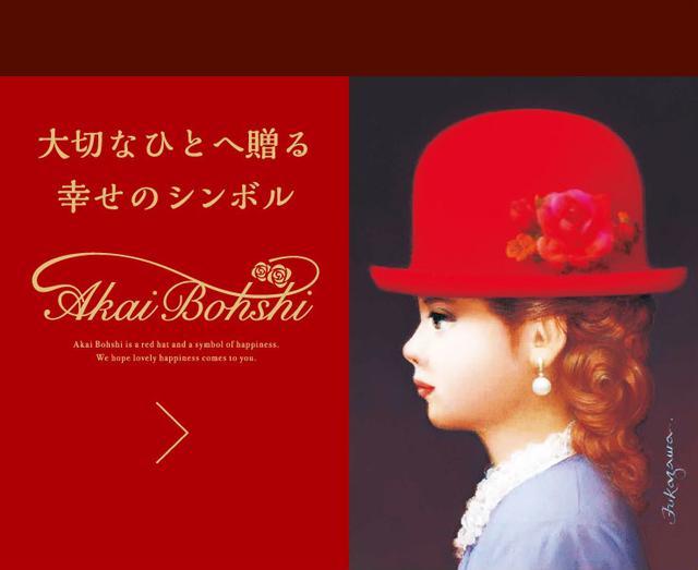 画像: 幸せの赤い帽子 | クッキーの詰め合わせを贈り物やおもてなしに