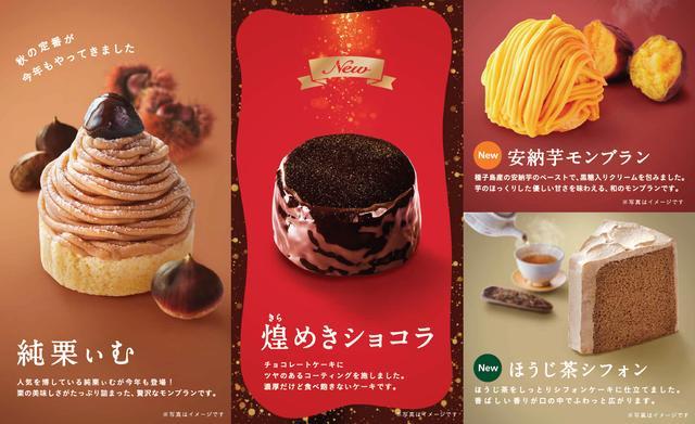 画像: 【コメダ珈琲店】秋のケーキ4種類を期間限定で販売