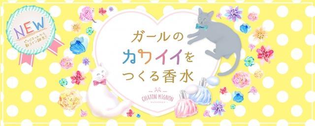 画像1: ガールのかわいいをつくる香水『シャトンミニョン』2種が新登場!