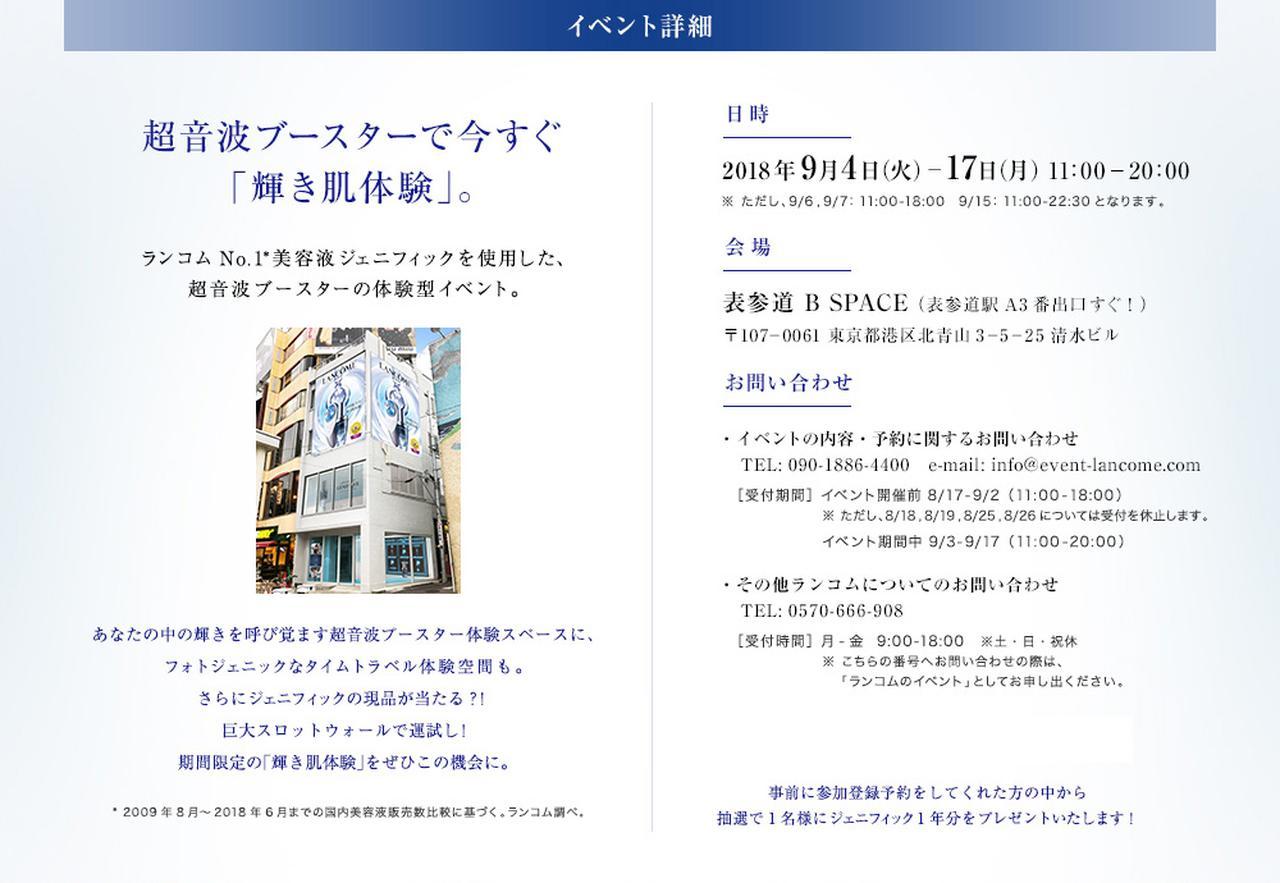 画像: 期間限定イベント - ランコム公式通販サイト