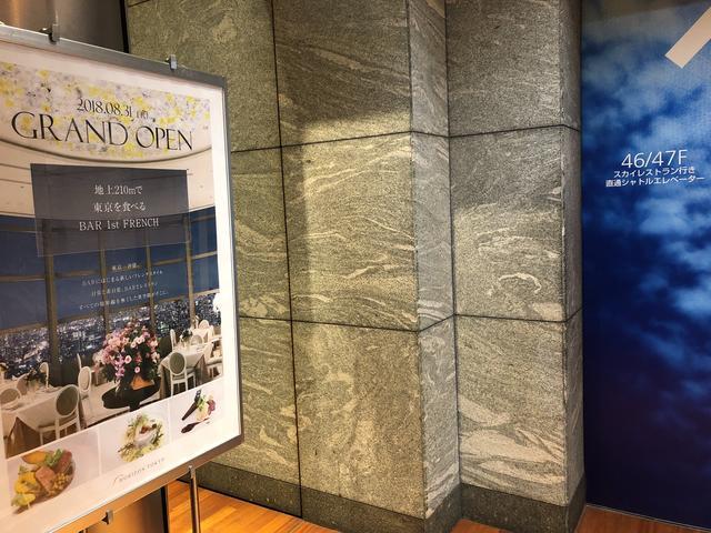 画像: 【体験レポ】カレッタ汐留の最上階に本格フレンチレストラン『HORIZON TOKYO』がオープン!